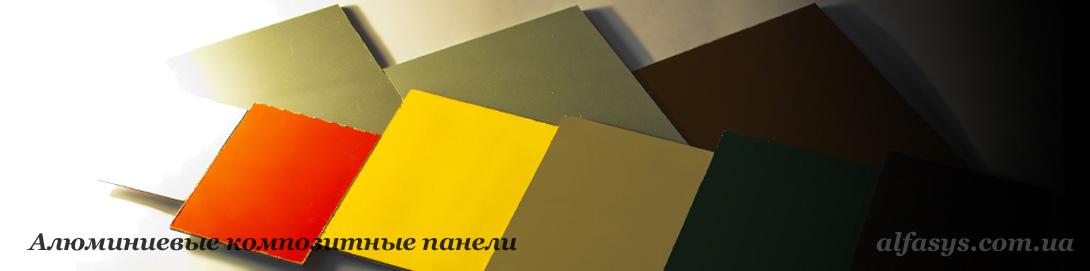 Алюминиевые композитные панели, композит, фасадные панели Алюфас, Алюкобонд (Alucobond, Alufas)